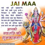 Navratri Wishes Images In Hindi Tumblr