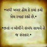 Nice Quotes In Gujarati Twitter