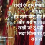 Nice Quotes On Raksha Bandhan In Hindi Twitter