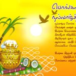 Pongal Wishes In Tamil Facebook