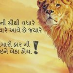 Positive Thinking Quotes In Gujarati Pinterest