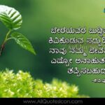 Positive Thinking Quotes In Kannada Facebook