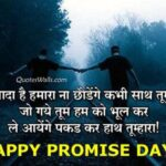 Promise Day Quotes For Friends In Hindi Pinterest