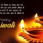 Quotes On Diwali In Hindi Language Twitter