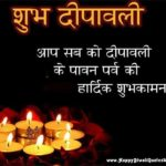 Quotes On Diwali In Hindi Language Pinterest