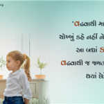 Quotes On Education In Gujarati Tumblr