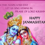 Quotes On Janmashtami In Hindi Tumblr