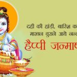 Quotes On Krishna Janmashtami In Hindi Tumblr