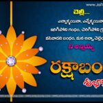 Rakhi Telugu Quotes Tumblr