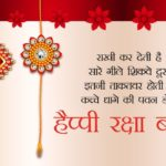 Raksha Bandhan Hindi Quotes For Sister Pinterest