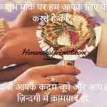 Raksha Bandhan Whatsapp Status In Hindi Twitter