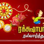 Raksha Bandhan Wishes In Tamil
