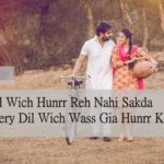 Romantic Lines In Punjabi