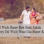 Romantic Lines In Punjabi