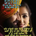 Romantic Quotes Punjabi Facebook