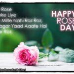 Rose Day Poem
