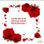 Rose Day Quotes In Punjabi Facebook