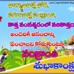 Sankranti Quotes In Telugu Tumblr