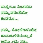 Sports Quotes In Kannada