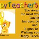 Teachers Month Message