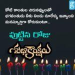 Telugu Birthday Wishes Kavithalu Twitter