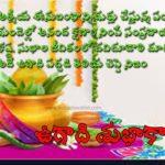 Ugadi Images Telugu Pinterest