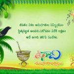 Ugadi Wishes In Telugu Tumblr