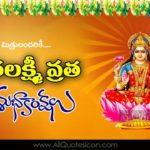 Varalakshmi Vratham Wishes In Tamil Pinterest