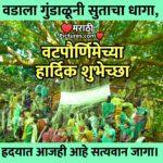 Vat Purnima Wishes In Marathi Tumblr