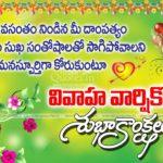 Wedding Anniversary Quotes In Telugu Twitter