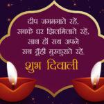 Wish You Happy Diwali Meaning In Hindi Tumblr